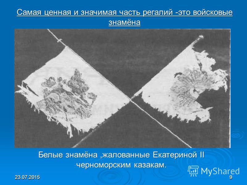 23.07.20159 Белые знамёна,жалованные Екатериной II черноморским казакам. Самая ценная и значимая часть регалий -это войсковые знамёна