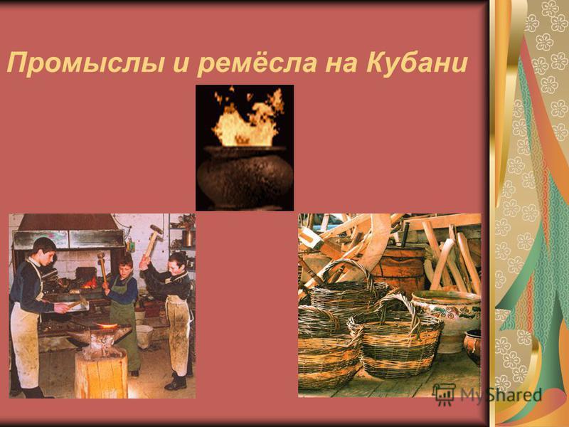 Промыслы и ремёсла на Кубани
