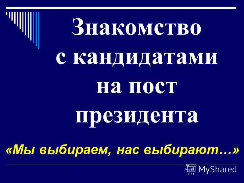 Знакомство с кандидатами на пост президента «Мы выбираем, нас выбирают…»