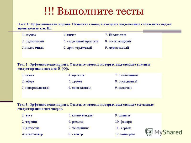 !!! Выполните тесты
