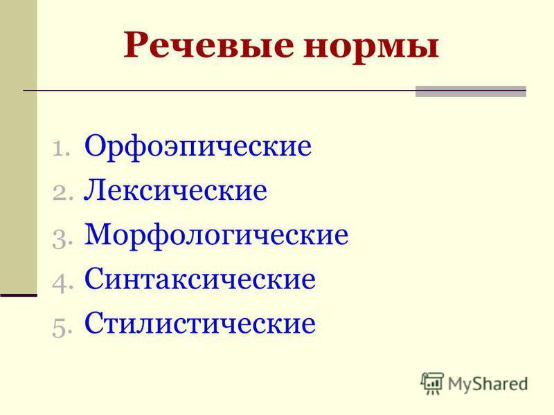 Речевые нормы 1. Орфоэпические 2. Лексические 3. Морфологические 4. Синтаксические 5. Стилистические