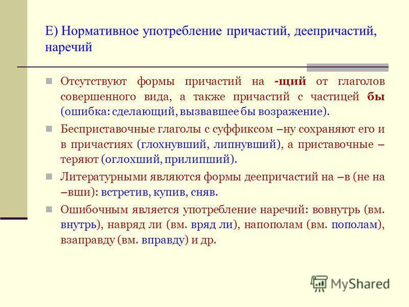 Е) Нормативное употребление причастий, деепричастий, наречий Отсутствуют формы причастий на -щий от глаголов совершенного вида, а также причастий с частицей бы (ошибка: сделающий, вызвавшее бы возражение). Бесприставочные глаголы с суффиксом –ну сохр