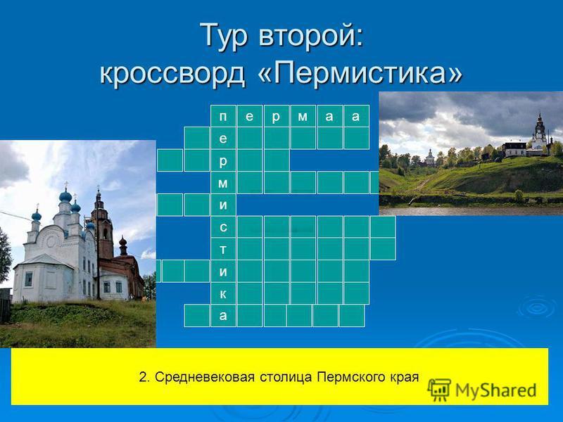 Тур второй: кроссворд «Пермистика» п е р м и с т ермака к и а 2. Средневековая столица Пермского края