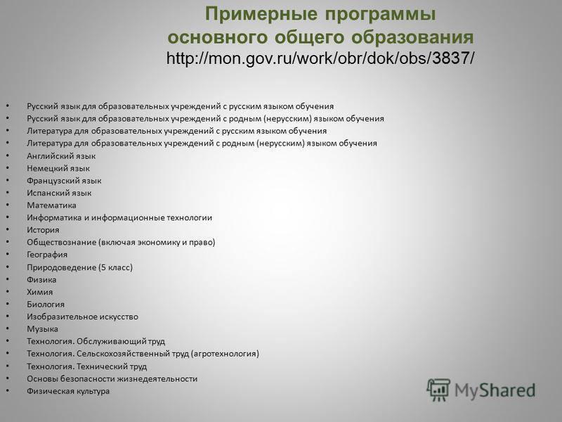 Примерные программы основного общего образования http://mon.gov.ru/work/obr/dok/obs/3837/ Русский язык для образовательных учреждений с русским языком обучения Русский язык для образовательных учреждений с родным (нерусским) языком обучения Литератур