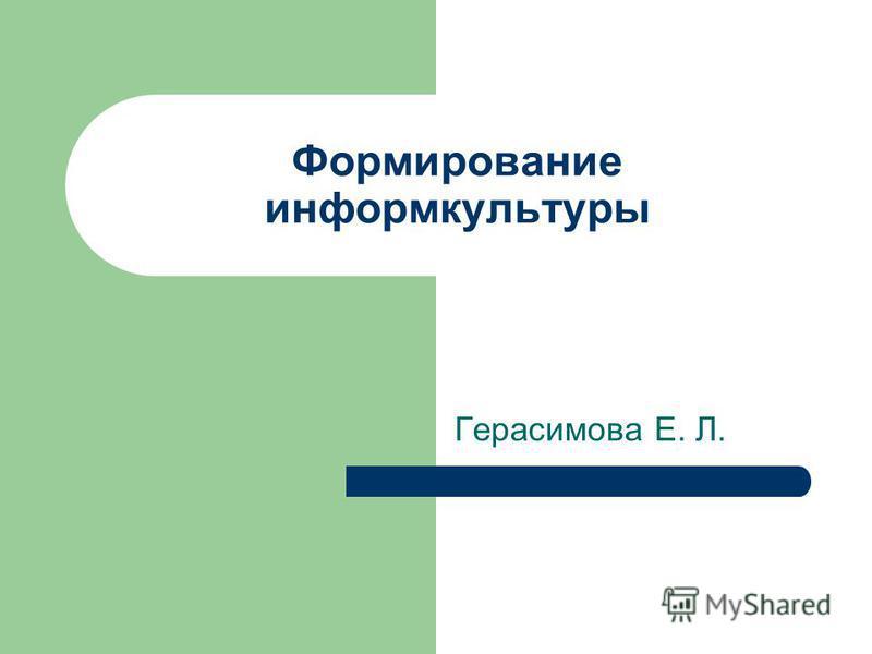 Формирование информкультуры Герасимова Е. Л.