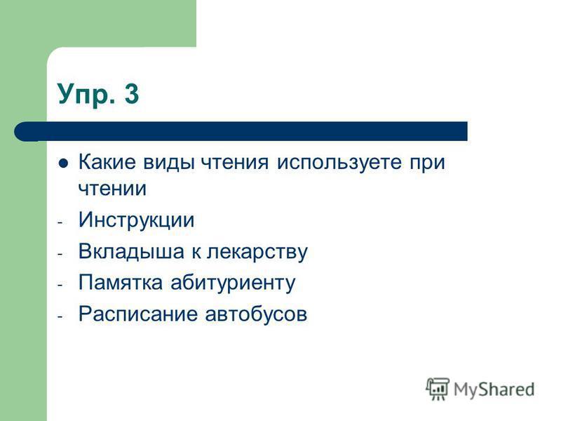 Упр. 3 Какие виды чтения используете при чтении - Инструкции - Вкладыша к лекарству - Памятка абитуриенту - Расписание автобусов