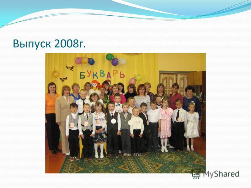Выпуск 2008 г.