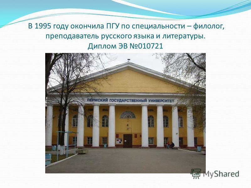 В 1995 году окончила ПГУ по специальности – филолог, преподаватель русского языка и литературы. Диплом ЭВ 010721