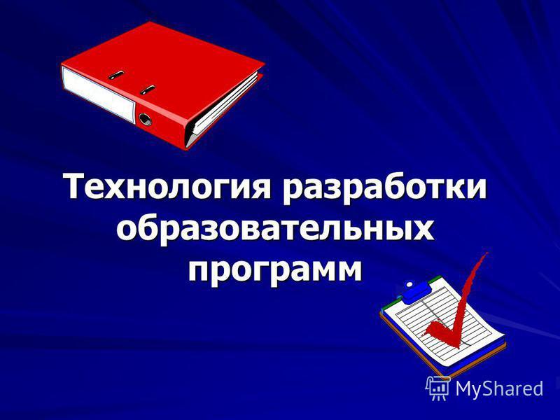 Технология разработки образовательных программ