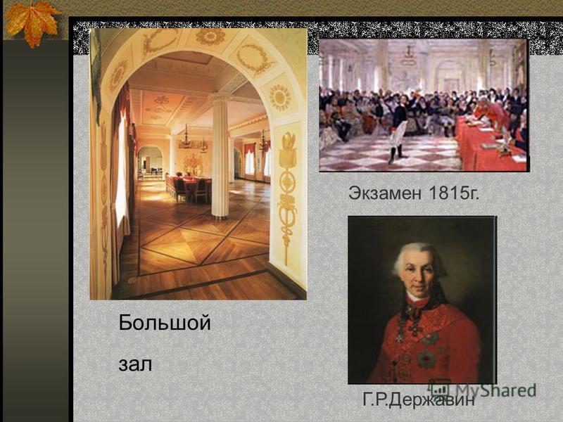 Большой зал Экзамен 1815 г. Г.Р.Державин