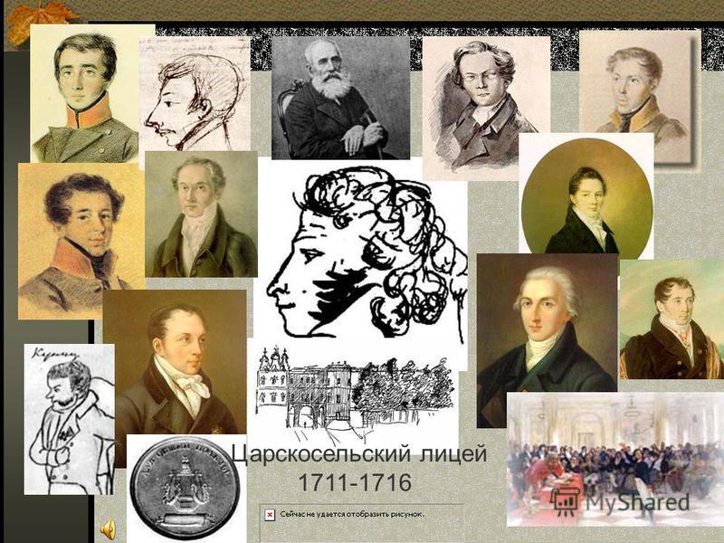 Царскосельский лицей 1711-1716
