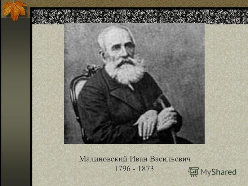 Малиновский Иван Васильевич 1796 - 1873