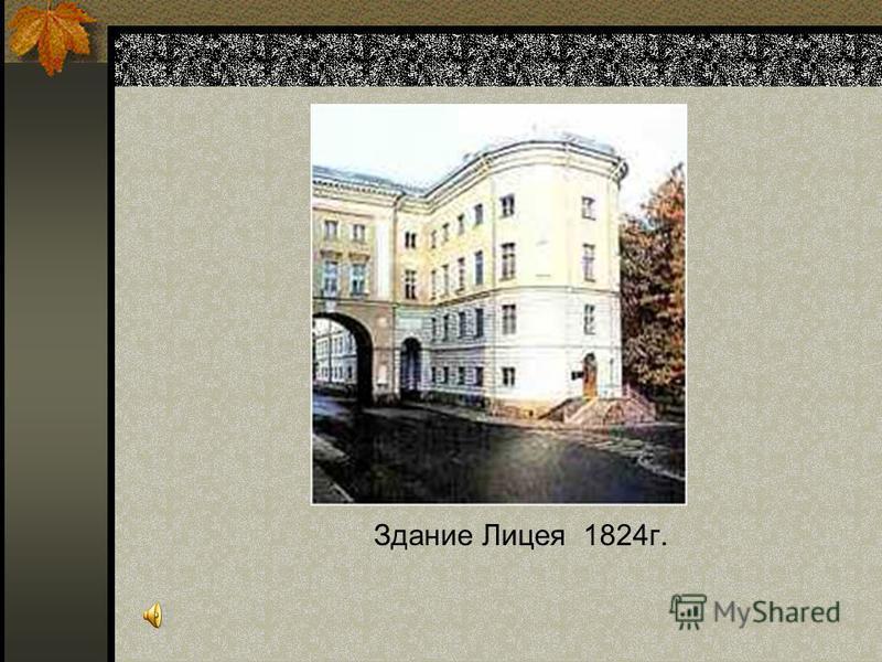 Здание Лицея 1824 г.