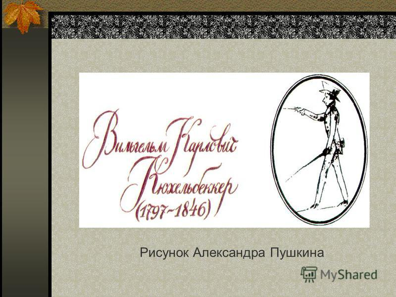 Рисунок Александра Пушкина