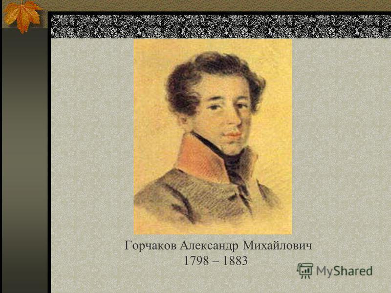 Горчаков Александр Михайлович 1798 – 1883