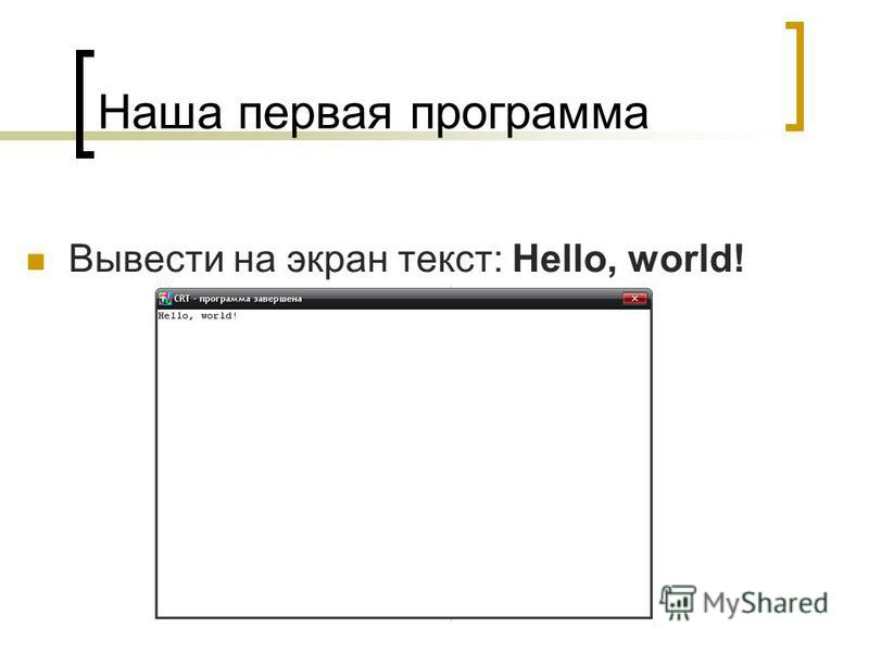 Наша первая программа Вывести на экран текст: Hello, world!