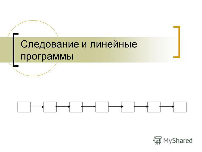 Следование и линейные программы