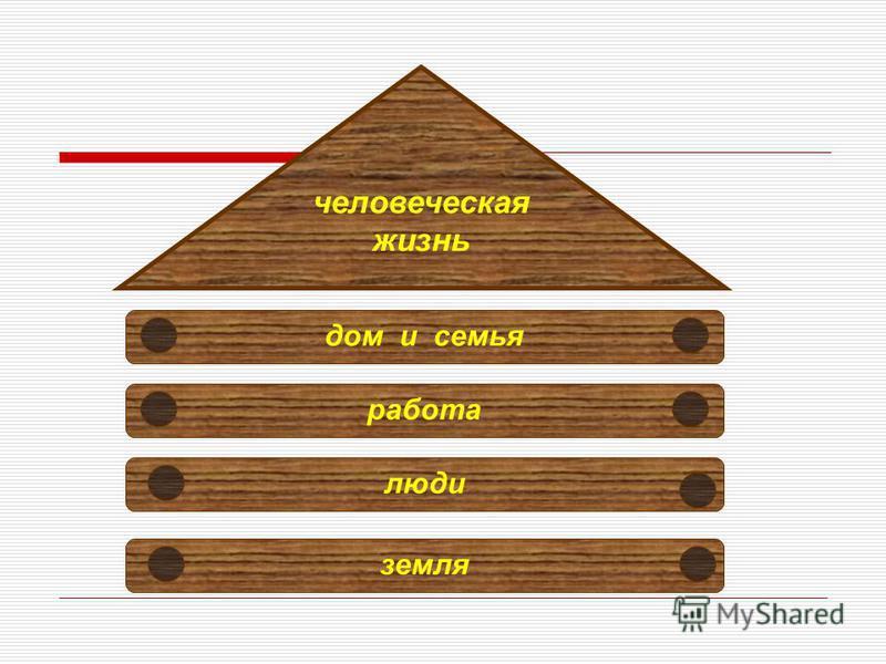 дом и семья работа люди земля человеческая жизнь