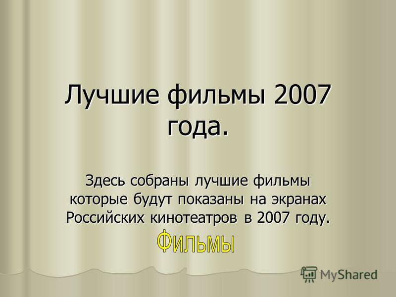 Лучшие фильмы 2007 года. Здесь собраны лучшие фильмы которые будут показаны на экранах Российских кинотеатров в 2007 году.
