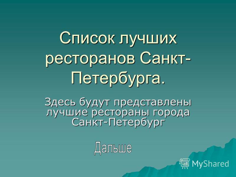 Список лучших ресторанов Санкт- Петербурга. Здесь будут представлены лучшие рестораны города Санкт-Петербург