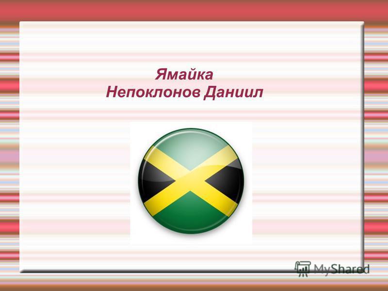 Ямайка Непоклонов Даниил
