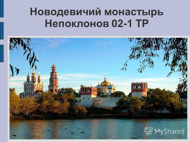 Новодевичий монастырь Непоклонов 02-1 ТР