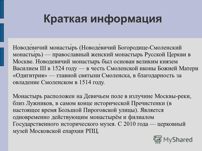 Краткая информация Новоде́вичий монасты́рь (Новоде́вичий Богородице-Смоленский монасты́рь) православный женский монастырь Русской Церкви в Москве. Новодевичий монастырь был основан великим князем Василием III в 1524 году в честь Смоленской иконы Божи