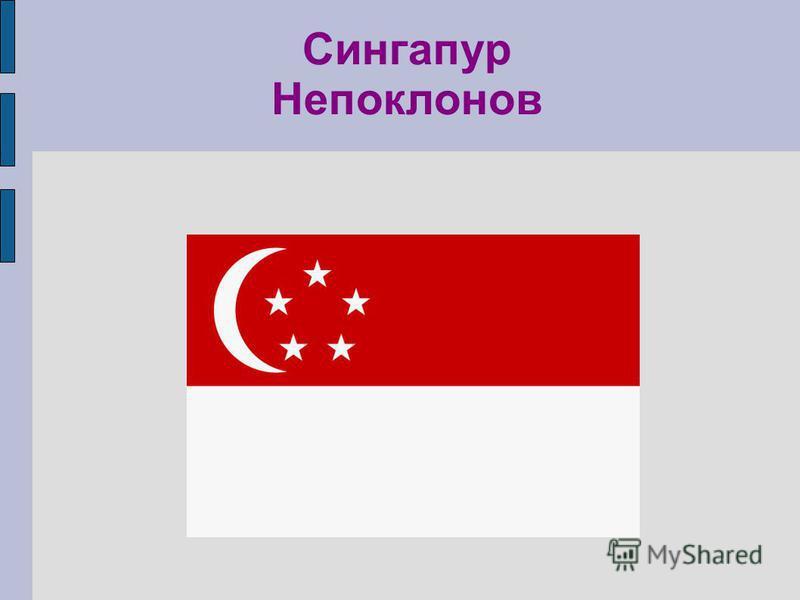 Сингапур Непоклонов