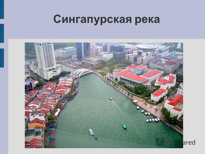 Сингапурская река