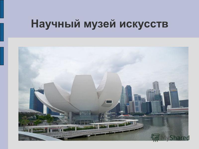 Научный музей искусств