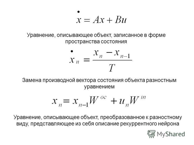 Уравнение, описывающее объект, записанное в форме пространства состояния Замена производной вектора состояния объекта разностным уравнением Уравнение, описывающее объект, преобразованное к разностному виду, представляющее из себя описание рекуррентно