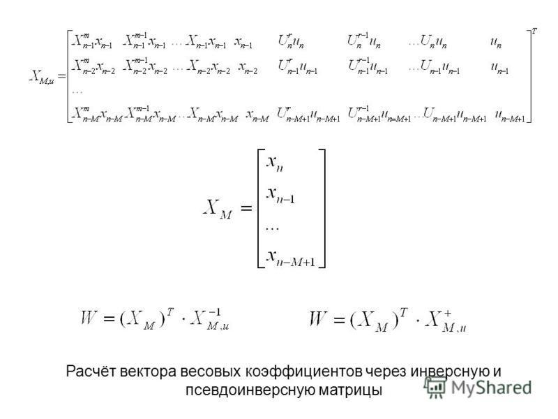 Расчёт вектора весовых коэффициентов через инверсную и псевдоинверсную матрицы
