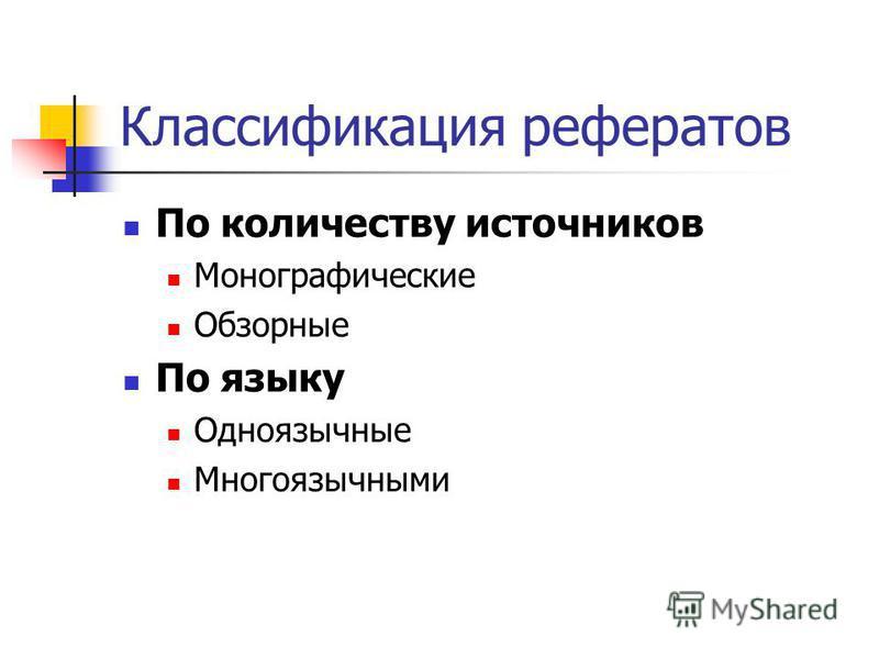 Классификация рефератов По количеству источников Монографические Обзорные По языку Одноязычные Многоязычными