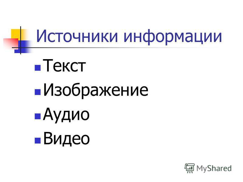 Источники информации Текст Изображение Аудио Видео