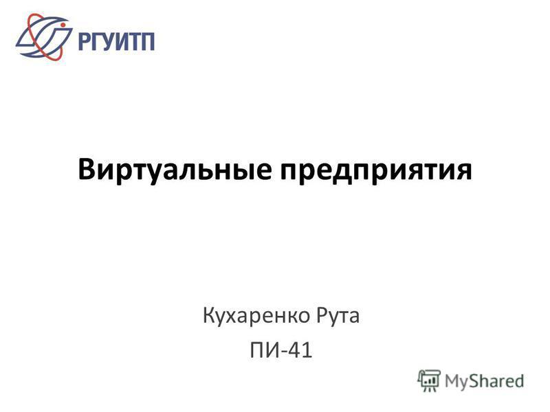 Виртуальные предприятия Кухаренко Рута ПИ-41
