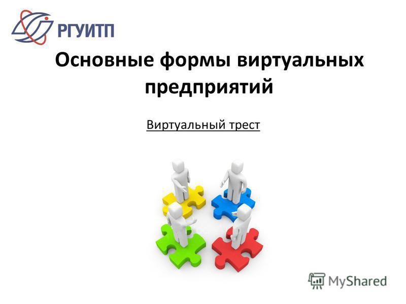 Основные формы виртуальных предприятий Виртуальный трест