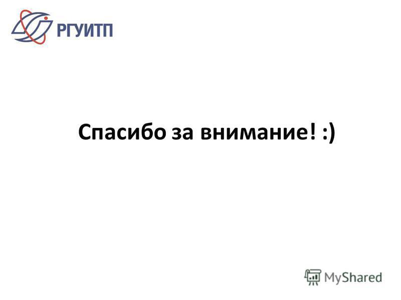 Спасибо за внимание! :)