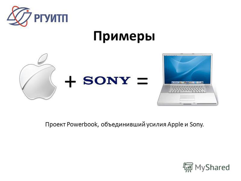 Примеры Проект Powerbook, объединивший усилия Apple и Sony. + =