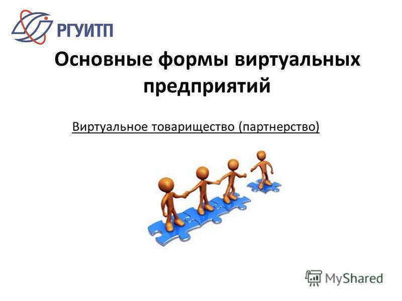 Основные формы виртуальных предприятий Виртуальное товарищество (партнерство)