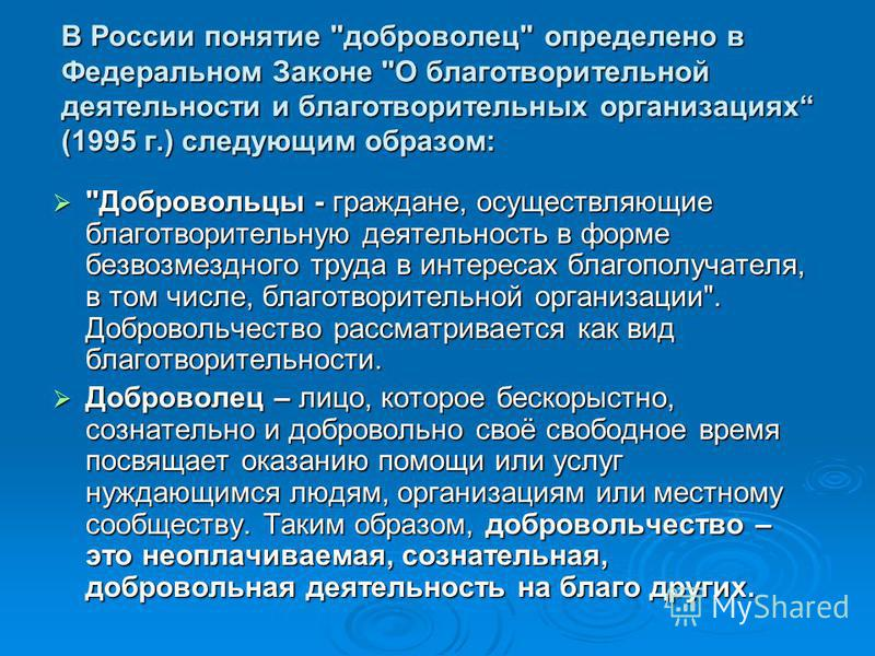 В России понятие