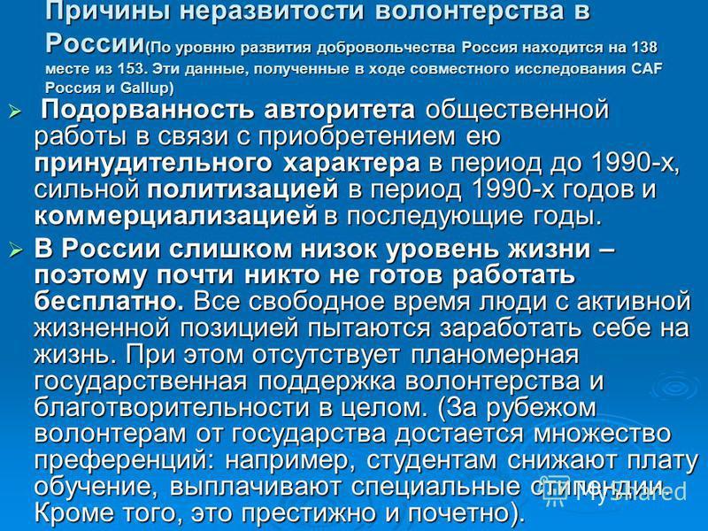 Причины неразвитости волонтерства в России (По уровню развития добровольчества Россия находится на 138 месте из 153. Эти данные, полученные в ходе совместного исследования CAF Россия и Gallup) Подорванность авторитета общественной работы в связи с пр