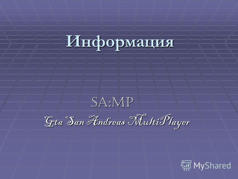 Информация Информация SA:MP Gta San Andreas MultiPlayer Gta San Andreas MultiPlayer