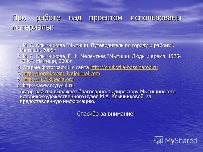 При работе над проектом использованы материалы: 1. М. А. Клычникова