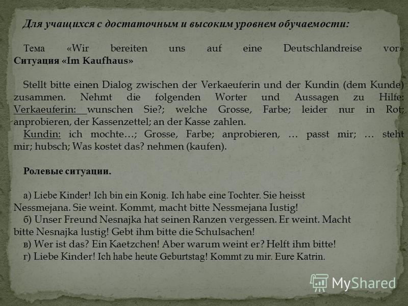 Для учащихся с достаточным и высоким уровнем обучаемости: Тема «Wir bereiten uns auf eine Deutschlandreise vor» Ситуация «Im Kaufhaus» Stellt bitte einen Dialog zwischen der Verkaeuferin und der Kundin (dem Kunde) zusammen. Nehmt die folgenden Worter