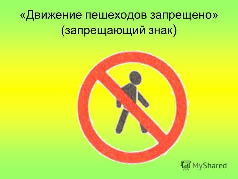 «Движение пешеходов запрещено» (запрещающий знак )