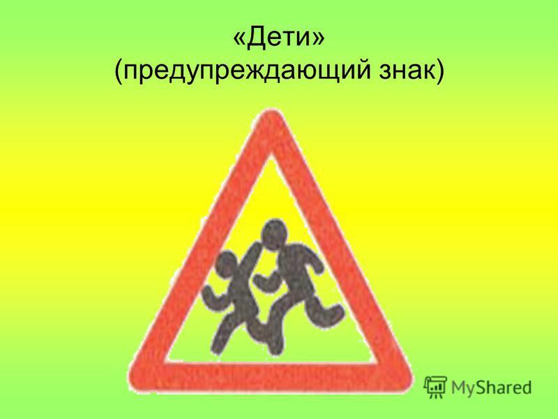 «Дети» (предупреждающий знак)