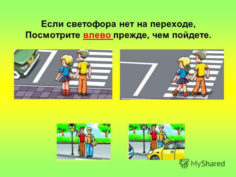 Если светофора нет на переходе, Посмотрите влево прежде, чем пойдете.