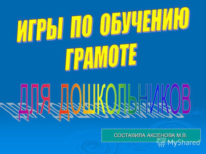 СОСТАВИЛА АКСЕНОВА М.В.
