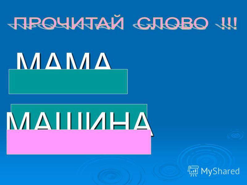 МАМА МАШИНА