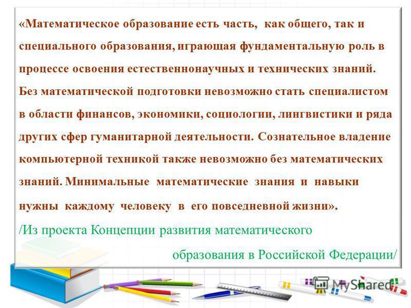 «Математическое образование есть часть, как общего, так и специального образования, играющая фундаментальную роль в процессе освоения естественнонаучных и технических знаний. Без математической подготовки невозможно стать специалистом в области финан
